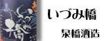 """泉橋酒造""""いづみ橋"""""""