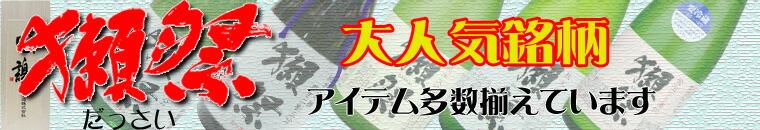 山口県の酒蔵・獺祭