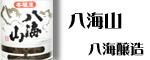"""八海醸造""""八海山"""""""
