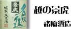 """諸橋酒造""""越の景虎"""""""