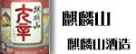 """麒麟山酒造""""麒麟山"""""""