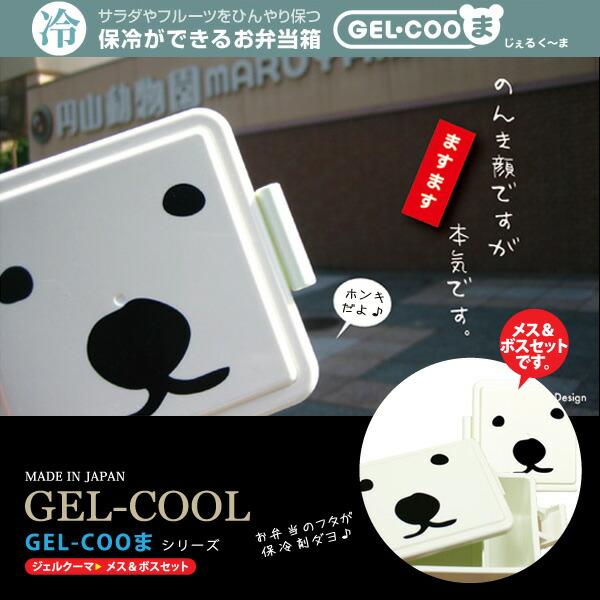 GEL-COOま