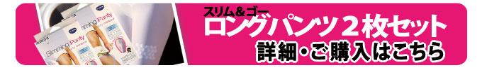 カフェイン・ダイエットインナーでくびれ美人!スリム&ゴー・ロングパンツ【フランス製】