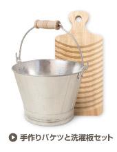 手作りトタンバケツと洗濯板のセット