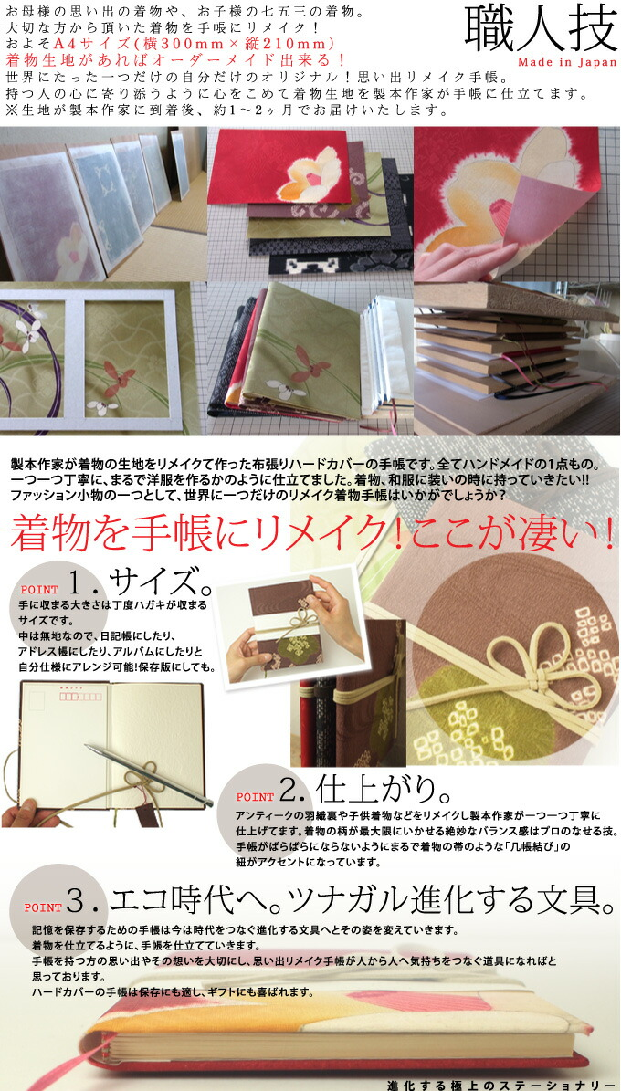 【オーダーメイド】思い出の生地でつくる!リメイク着物手帳