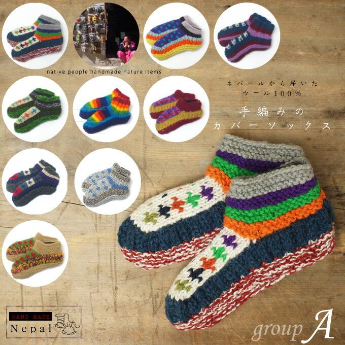ネパールから届いたウール100%靴下・手編みのカバーソックスA※裏フリース