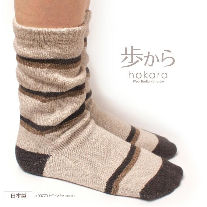 歩から[HC hokara]のび〜るソックス あったかソックス カバーソックス 冷えとりソックス