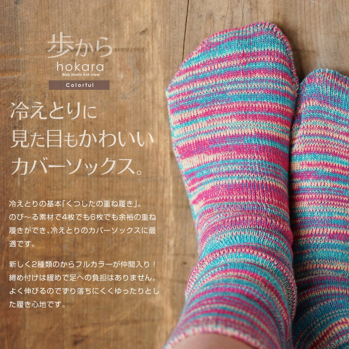 歩から[HC hokara]のび〜るソックス あったかソックス カバーソックス 冷えとりソックス:カラーバリエーション