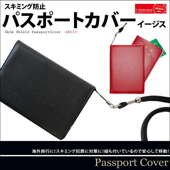 スキミング防止 パスポートカバー イージス