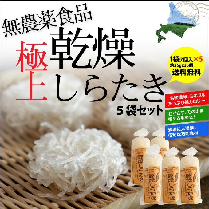 無農薬食品「極上乾燥しらたき」1袋(25gx7個入)×3セット