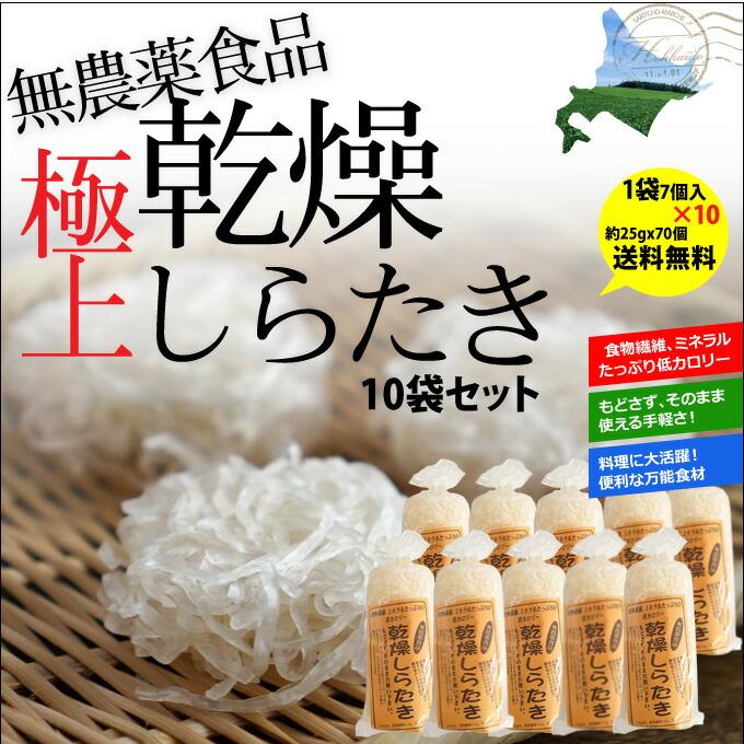 無農薬食品「極上乾燥しらたき」1袋(25gx7個入)×10セット