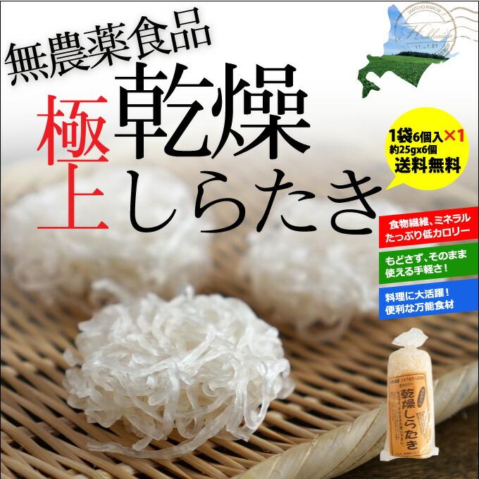 無農薬食品「極上乾燥しらたき」1袋(25gx6個入)