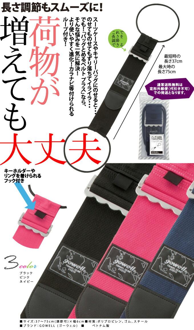 バッグとめるベルト プラス(ブラック/ネイビー/ピンク)