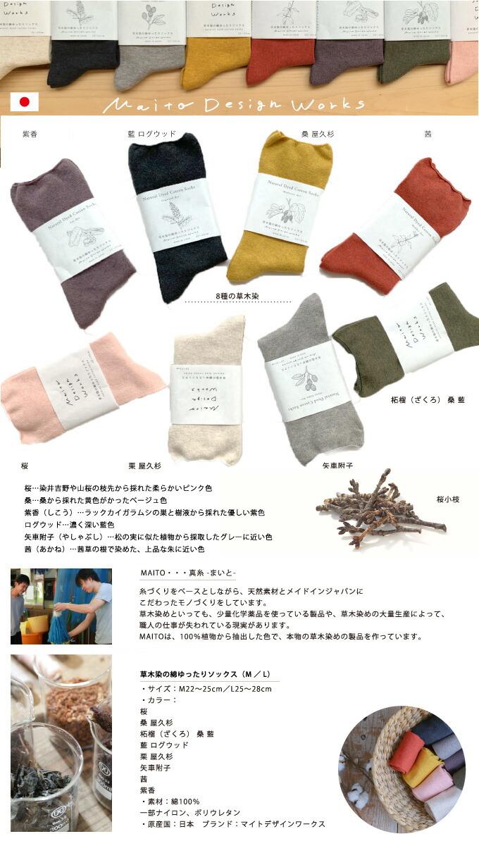 草木染の綿ゆったりソックス MAITO