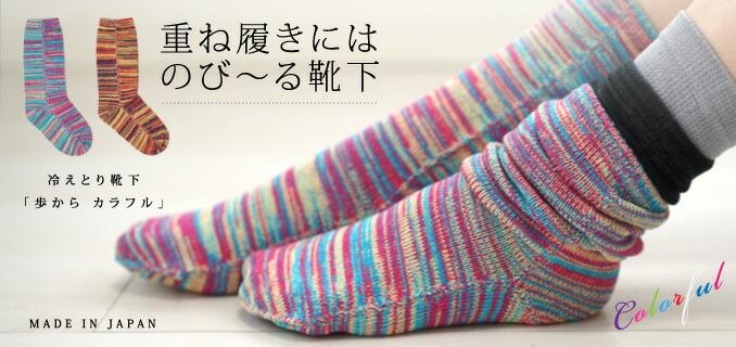 介護用ソックス「歩から」カラフル 22.0〜26.0cm 日本製