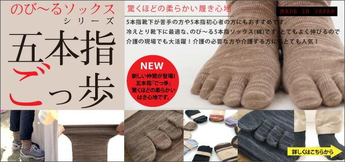のび〜る5本指靴下「ごっ歩」 22.0〜26.0cm 日本製