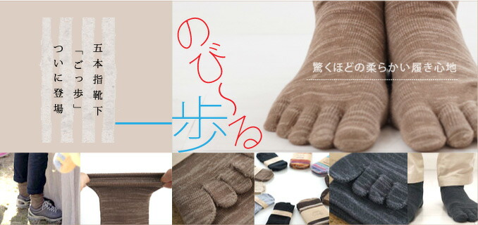 冷え取り靴下 のび〜る5本指靴下「ごっ歩」