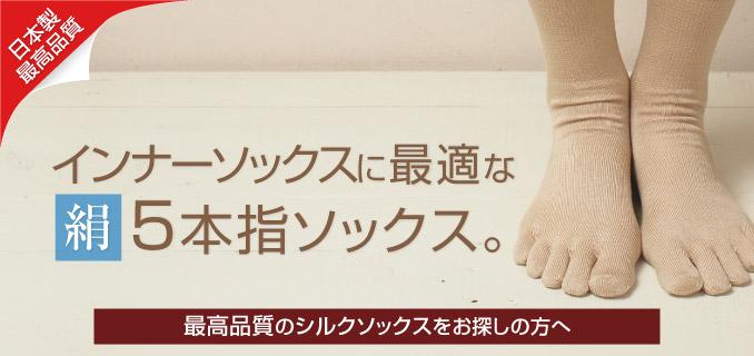 インナーソックスに最適な絹5本指ソックス