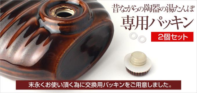 陶器の湯たんぽ専用パッキン