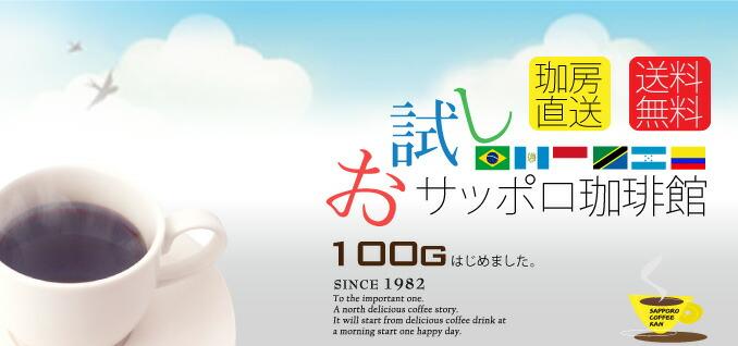 珈房サッポロ珈琲館[お試し100g]送料無料スタート