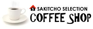 さきっちょセレクション|コーヒーショップ