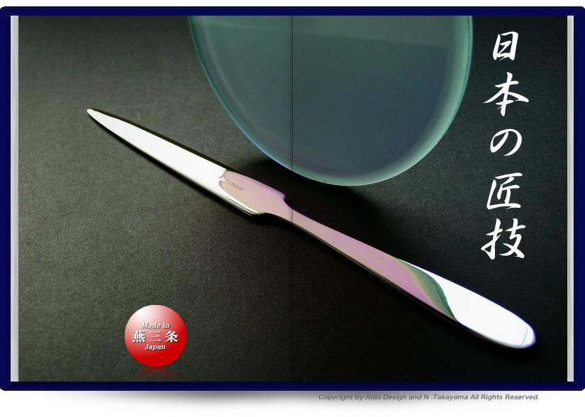 ペーパーナイフ 日本製