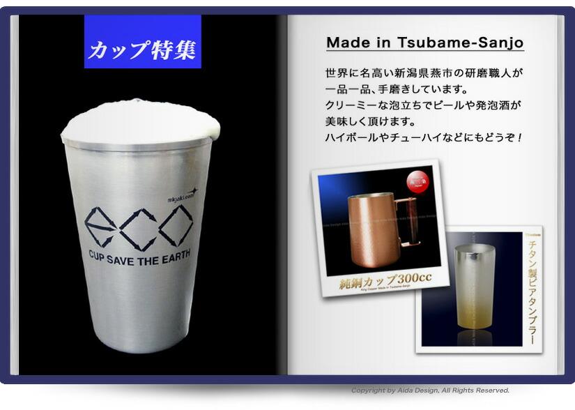 磨き屋シンジケート特製 ECOカップ