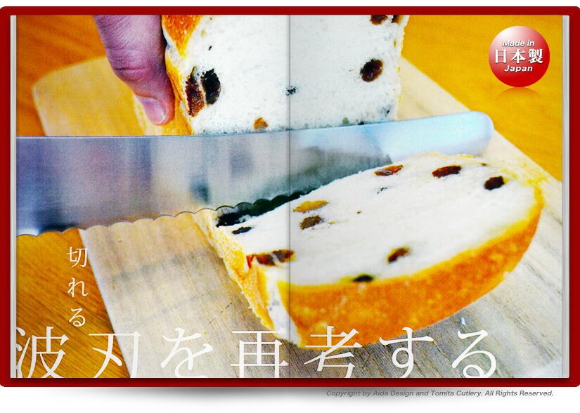 包丁 キッチンナイフ 燕三条製 日本製