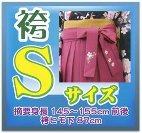 レンタル袴S
