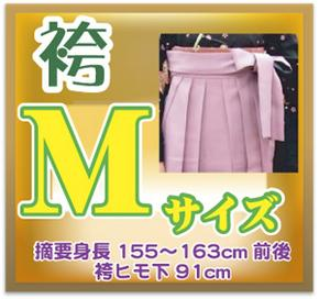 レンタル袴M