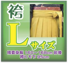 レンタル袴L