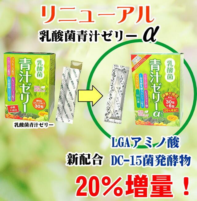 乳酸菌青汁ゼリーαリニューアル1
