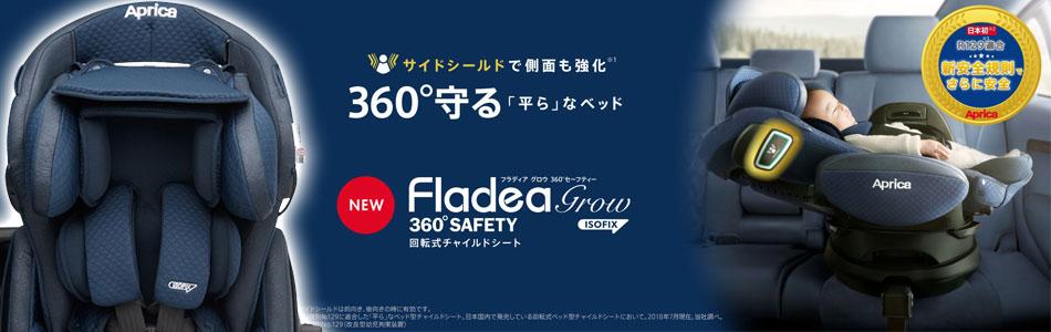 フラディア360セーフティ
