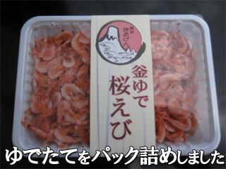 新鮮なゆで桜えびをお届けします!