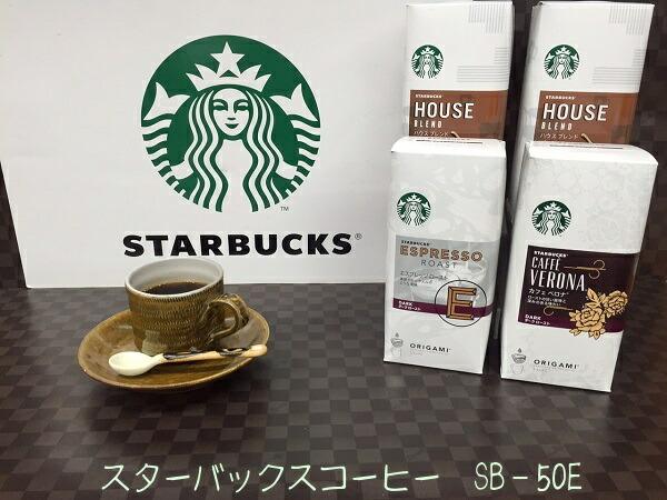 スターバックスドリップコーヒー SB-50E