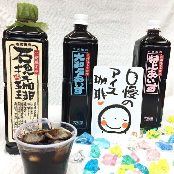 大和屋 ペットボトル アイスコーヒー 無糖 3本入