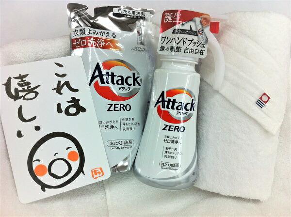 ハンドプッシュ花王アタック ZERO&今治タオルギフト ZER-30