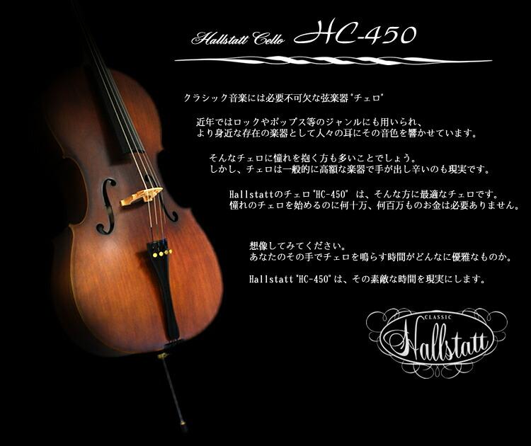 ハルシュタット HC-450