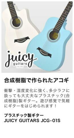 プラスチックギター