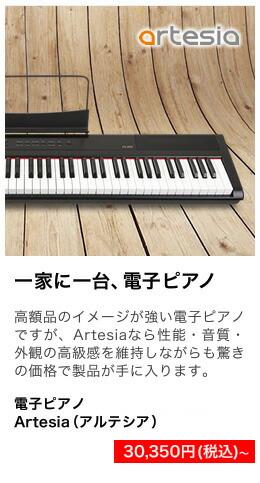 電子ピアノ アルテシア