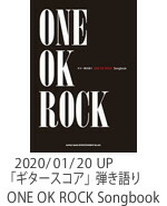 弾き語り ONE OK ROCK Songbook
