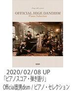 ピアノ弾き語り Official髭男dism / ピアノ・セレクション