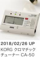 KORGクロマチックチューナー