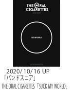 THE ORAL CIGARETTES「SUCK MY WORLD」