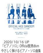 Official髭男dism/やさしく弾けるピアノ・ソロ曲集