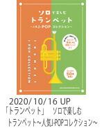 ソロで楽しむトランペット〜人気J-POPコレクション〜