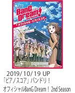 バンドリ! オフィシャル・ピアノスコア BanG Dream! 2nd Season