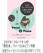 ヴォーカル&ピアノ伴奏 女性ヴォーカリストの人気J-POPソングス