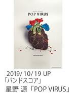 星野 源「POP VIRUS」