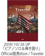 ピアノ・ソロ&弾き語り Official髭男dism / Traveler(オフィシャル・スコア)